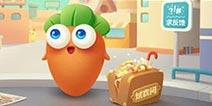 经典再续《保卫萝卜3》3月上中旬开启安卓版限号内测