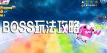 超级飞侠手游BOSS极速赛艇攻略 BOSS模式玩法介绍
