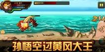 造梦西游4手机版孙悟空过蓬莱旧址黄风大王