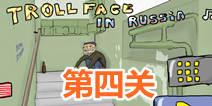 俄罗斯恶搞记第四关怎么过 TrollFace in Russia第4关攻略