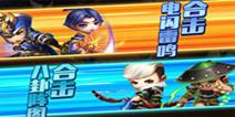 超人气萌三国手游《霸王的大陆》 IOS版明日上线