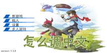 超进化精灵中文版 evocreo怎么调中文