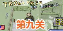 俄罗斯恶搞记第九关怎么过 TrollFace in Russia第9关攻略