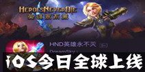 大满贯塔防手游《HND英雄永不灭》 iOS今日全球上线