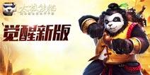 坐骑对抗《太极熊猫》将迎来最新版本