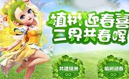 梦幻西游手游植树节活动 共建绿洲攻略汇总