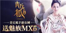 《青丘狐传说》公测,送魅族MX5