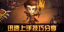 贪婪洞窟新手迅速上手攻略 游戏中的小技巧分享