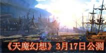 超策略战斗卡牌《天魔幻想》 3月17日公测来袭