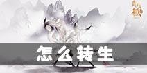 青丘狐传说手游怎么转生 转生条件是什么