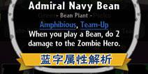 植物大战僵尸英雄特殊属性解析 植物和僵尸的蓝字能力解析