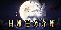 青丘狐传说手游日常任务多少级开放 日常任务介绍