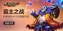 """《太极熊猫2》新版本""""霸主之战"""" 今日火爆来袭"""