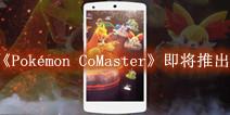 手游《Pokémon CoMaster》曝光 今年春季即将推出