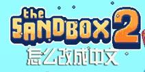 沙盒:进化怎么调中文 the sandbox 2改中文的方法详解