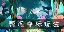 青丘狐传说手游帮派夺标怎么玩 帮派夺标玩法解析