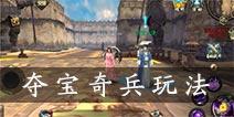 青丘狐传说手游夺宝奇兵怎么做 夺宝奇兵模式玩法详解
