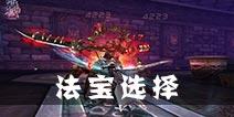 青丘狐传说手游法宝怎么选择 法宝获取途径详解