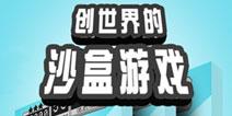 《��造世界:盒子�髌妗飞霞� 用三消���造世界