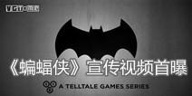 Telltale手游《蝙蝠侠》 宣传视频首曝