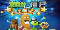 《植物大战僵尸全明星》蝉联App Store中国区推荐