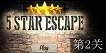 五星逃脱第2关攻略 5 Star Escape图文攻略详解