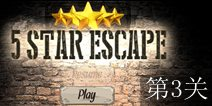 五星逃脱第3关攻略 5 Star Escape图文攻略详解
