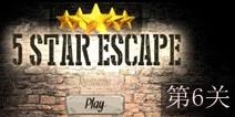 五星逃脱第6关攻略 5 Star Escape图文攻略详解