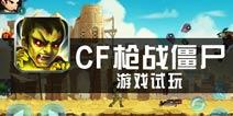 《CF枪战僵尸》试玩评测 模板化的横版射击