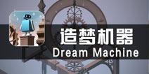 《造梦机器》试玩评测 乱花渐欲迷人眼