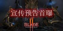 ARPG新作《BLADE刀锋战记2》 宣传预告首曝