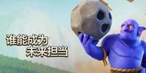 部落冲突巨石投手怎么用 巨石投手防守实战视频