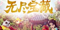 《神武2》手游全新内容明日开启 无尽宝藏来袭