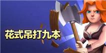 【未央出品】部落冲突石法武神加野猪 花式吊打九本