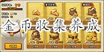 火影忍者手游平民玩家必看攻略 金币铜币持续获得方法