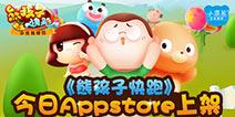 一家三口齐运动《熊孩子快跑》今日登陆iOS平台