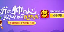梦幻西游手游武神坛活动开放 活动更新公告