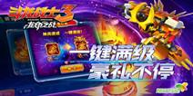 热门动画IP手游《斗龙战士3龙印之战》 4月初即将推出