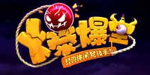 经典休闲竞技手游《爆爆堂》 4月6日安卓精英测试