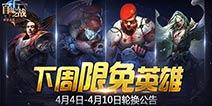 《自由之战》4月4日—4月10日限免英雄轮换公告