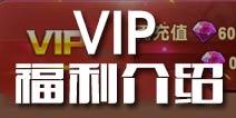 暴走骑士团VIP特权 暴走骑士团VIP福利介绍