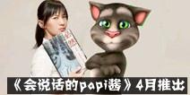 《会说话的papi酱》手游 4月下旬即将推出