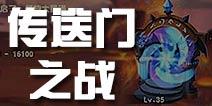 暴走骑士团传送门之战介绍 传送之门阵容推荐