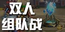 暴走骑士团双人组队战介绍 双人组队战英雄推荐