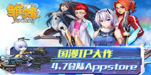 国漫IP萌娘手游《雏蜂之尖兵少女》 4月7号ios上线