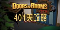 密室逃脱零401关攻略 Doors:Rooms Zero图文攻略