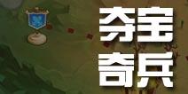 暴走骑士团夺宝奇兵介绍 夺宝奇兵阵容推荐