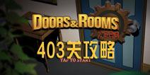 密室逃脱零403关攻略 Doors:Rooms Zero图文攻略