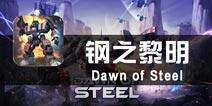 《钢之黎明》试玩 具有竞技潜质的机甲COC