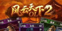 全新策略卡牌手游《风云天下2》 预计6月即将推出